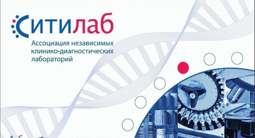 """Лабораторная диагностика в клинике """"LeVita"""". Диагностические направления СИТИЛАБ."""