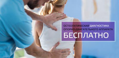 Бесплатная диагностика остеопата