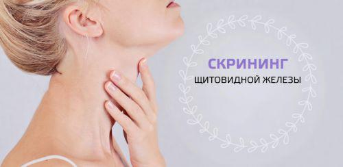 Скрининг щитовидной железы в Бутово